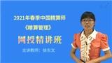 2021年春季中国精算师《精算管理》精讲班【教材精讲+真题串讲】