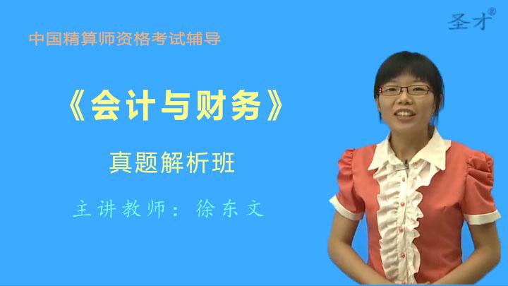 中国精算师《会计与财务》真题精讲班(网授)