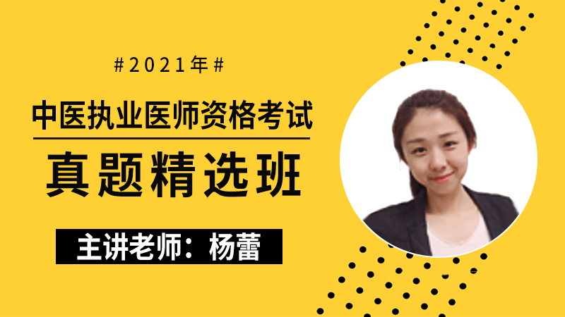 2021年中医执业医师资格考试真题精讲班