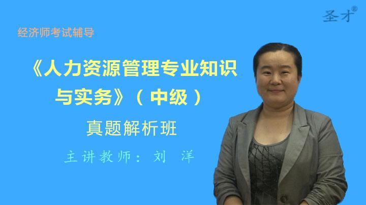 经济师《人力资源管理专业知识与实务(中级)》真题精讲班(网授)
