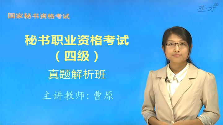秘书国家职业资格(四级)考试真题精讲班(网授)