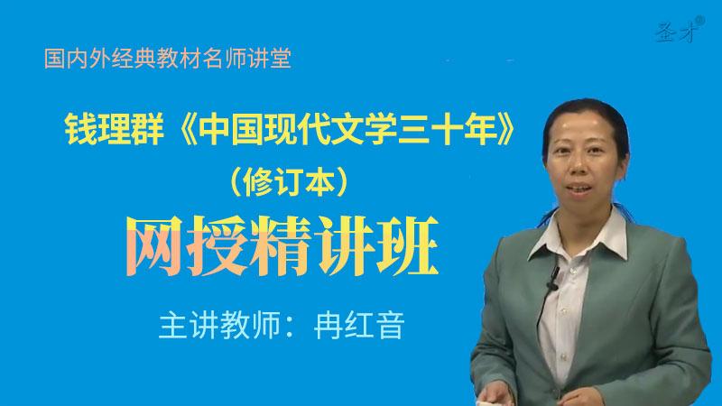 钱理群《中国现代文学三十年》(修订本)精讲班【教材精讲+考研真题串讲】