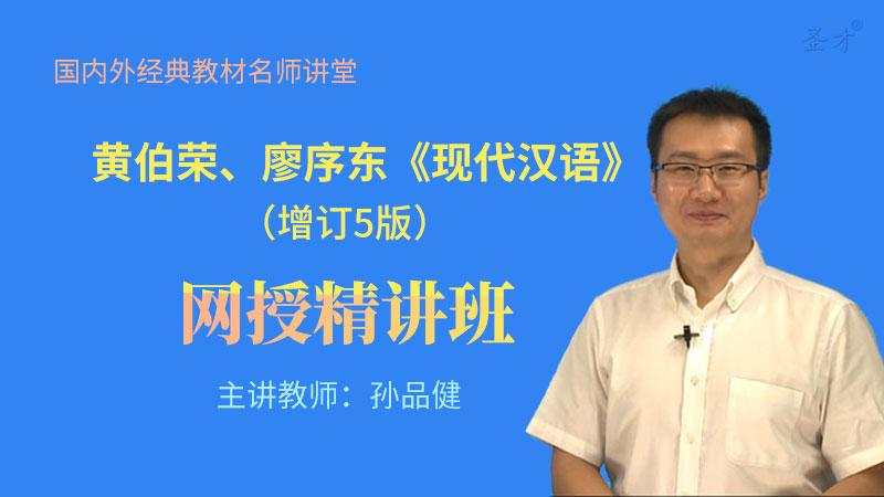 黄伯荣、廖序东《现代汉语》(增订5版)精讲班【教材精讲+考研真题串讲】