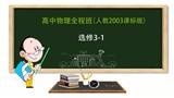高中物理(人教2003课标版)选修3-1全程班