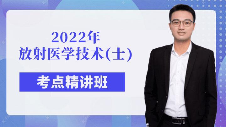 2022年放射医学技术(士)考点精讲班