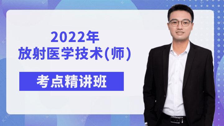 2022年放射医学技术(师)考点精讲班