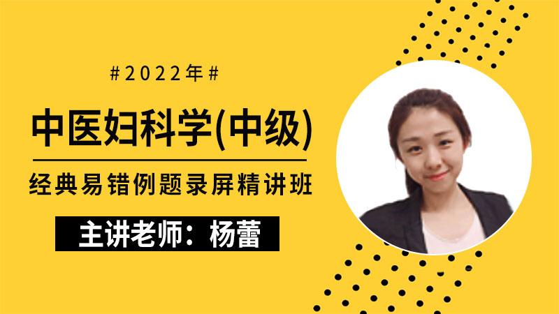 2022年中医妇科学(中级)经典易错例题录屏精讲班