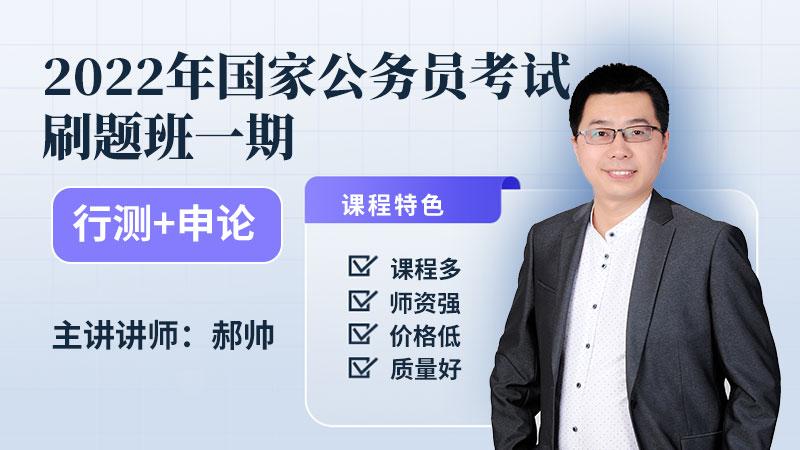 2022年国家公务员考试《行测+申论》刷题班一期