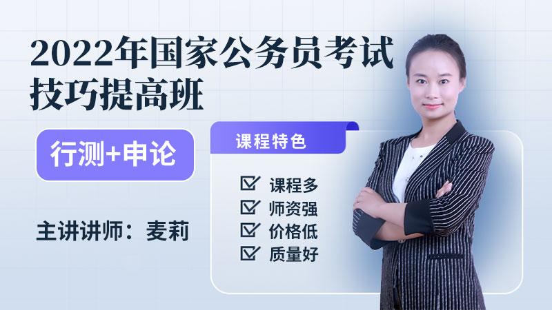 2022年国家公务员考试技巧提高班(行测+申论)