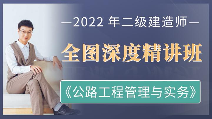 2022年二级建造师《公路工程管理与实务》全图深度精讲班