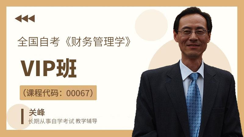 2021年全国自考《财务管理学(课程代码:00067)》VIP班