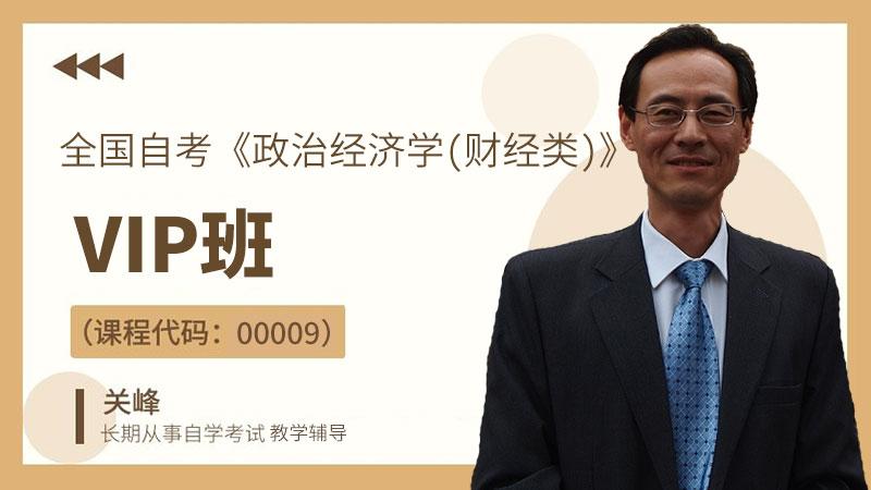 2021年全国自考《政治经济学(财经类)(课程代码:00009)》VIP班