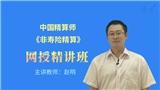 2021年中国精算师《非寿险精算》精讲班【教材精讲+真题串讲】
