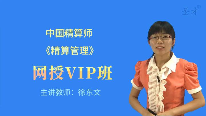 2021年中国精算师《精算管理》VIP班