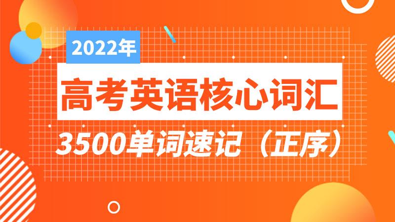 2022年高考英语词汇3500单词速记(正序)