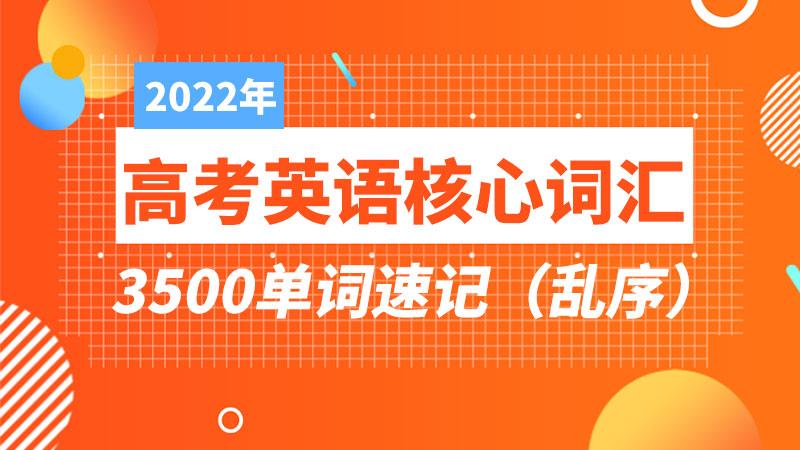 2022年高考英语词汇3500单词速记(乱序)