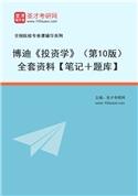 博迪《投资学》(第10版)全套资料【笔记+题库】