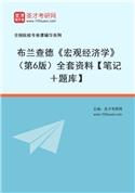布兰查德《宏观经济学》(第6版)全套资料【笔记+题库】