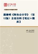 戴德明《财务会计学》(第12版)全套资料【笔记+题库】