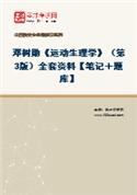 邓树勋《运动生理学》(第3版)全套资料【笔记+题库】