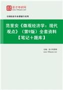范里安《微观经济学:现代观点》(第9版)全套资料【笔记+题库】