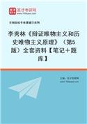 李秀林《辩证唯物主义和历史唯物主义原理》(第5版)全套资料【笔记+题库】