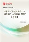 刘永泽《中级财务会计》(第6版)全套资料【笔记+题库】