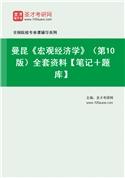 曼昆《宏观经济学》(第10版)全套资料【笔记+题库】