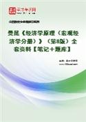 曼昆《经济学原理(宏观经济学分册)》(第8版)全套资料【笔记+题库】