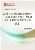 尼科尔森《微观经济理论——基本原理与扩展》(第11版)全套资料【笔记+题库】