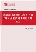逄锦聚《政治经济学》(第6版)全套资料【笔记+题库】