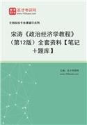 宋涛《政治经济学教程》(第12版)全套资料【笔记+题库】