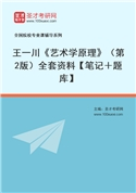 王一川《艺术学原理》(第2版)全套资料【笔记+题库】