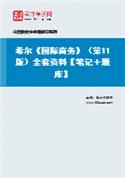 希尔《国际商务》(第11版)全套资料【笔记+题库】