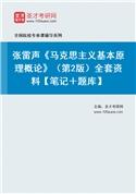 张雷声《马克思主义基本原理概论》(第2版)全套资料【笔记+题库】