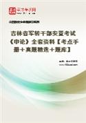 2022年吉林省军转干部安置考试《申论》全套资料【考点手册+真题精选+题库】