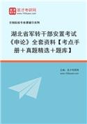 2022年湖北省军转干部安置考试《申论》全套资料【考点手册+真题精选+题库】