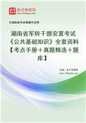 2022年湖南省军转干部安置考试《公共基础知识》全套资料【考点手册+真题精选+题库】