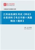 2022年江西省选调生考试《申论》全套资料【考点手册+真题精选+题库】