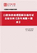 2021年口腔执业助理医师资格考试全套资料【历年真题+题库】