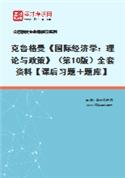 克鲁格曼《国际经济学:理论与政策》(第10版)全套资料【课后习题+题库】