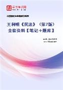 王利明《民法》(第7版)全套资料【笔记+题库】
