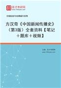 方汉奇《中国新闻传播史》(第3版)全套资料【笔记+题库+视频】