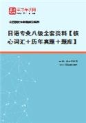 2022年日语专业八级全套资料【核心词汇+历年真题+题库】