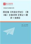 郑克鲁《外国文学史》(第3版)全套资料【笔记+题库+视频】