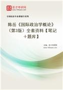陈岳《国际政治学概论》(第3版)全套资料【笔记+题库】