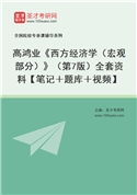 高鸿业《西方经济学(宏观部分)》(第7版)全套资料【笔记+题库+视频】