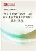 曼昆《宏观经济学》(第9版)全套资料【考研真题+题库+视频】