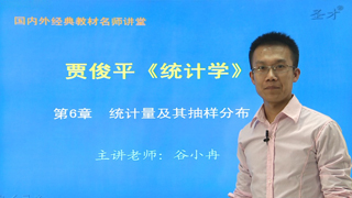 贾俊平《统计学》(第5版)网授精讲班【教材精讲+考研真题串讲】