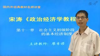 宋涛《政治经济学教程》(第9版)网授精讲班【教材精讲+考研真题串讲】